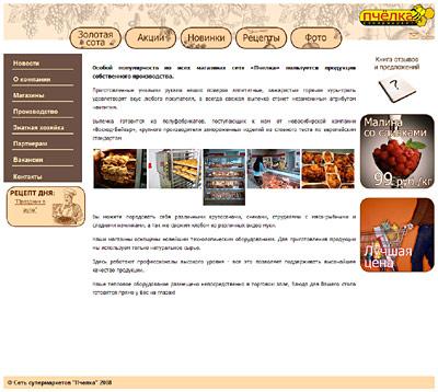 Интернет Магазин Пчелка Тюмень